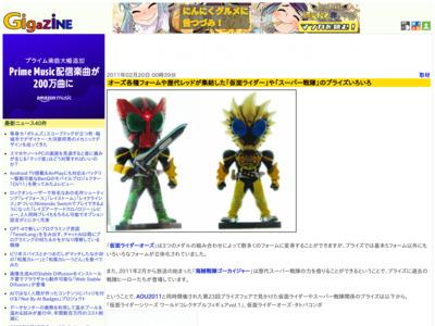 http://gigazine.net/news/20110220_masked_rider_aou2011/