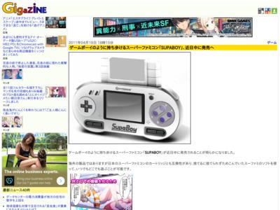 http://gigazine.net/news/20110419_supaboy/
