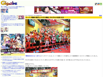 http://gigazine.net/news/20110617_super_sentai_red_itts_2011/