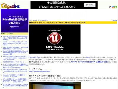 http://gigazine.net/news/20110910_unreal_engine_cedec2011/
