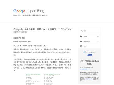 http://googlejapan.blogspot.com/2010/07/google-2010.html
