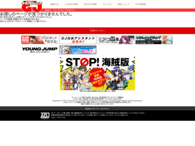 http://grandjump.shueisha.co.jp/news/2011/12/post-15.html