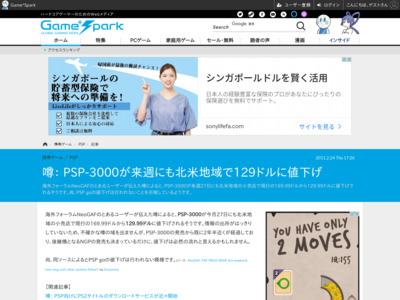 http://gs.inside-games.jp/news/268/26843.html