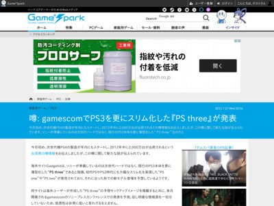 http://gs.inside-games.jp/news/290/29057.html