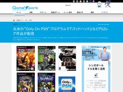 http://gs.inside-games.jp/news/300/30067.html