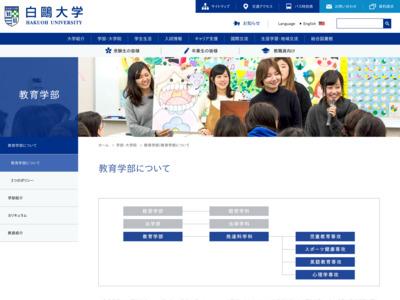 http://hakuoh.jp/pedagogy/pedagogy_01.html