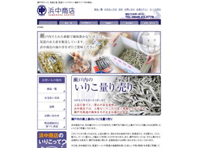 http://hamanaka-shoten.com/
