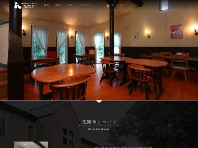 Restaurant&Stay 花闊歩