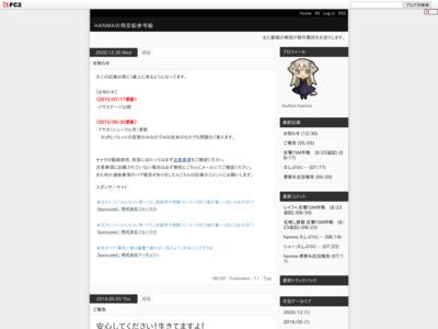 【hanma氏】<br>HANMAの飛空船参号艇