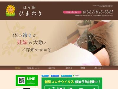 名古屋市の不妊鍼灸・不妊治療なら【はり灸 ひまわり】