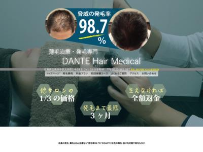 広島発毛・AGA治療・薄毛治療のDANTE(ダンテ)
