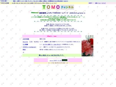 TOMOチャンネル