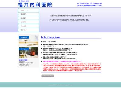 福井内科医院(西宮市)