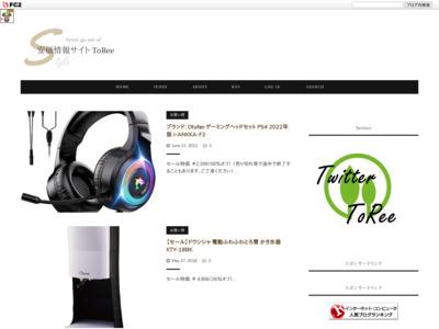 安価情報サイト ToRee