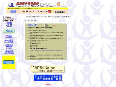 広島県小児科医会