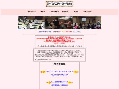 日本マタニティ・ヨーガ協会