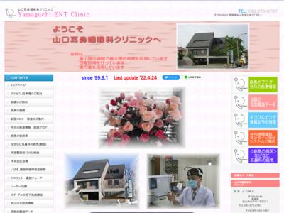 山口耳鼻咽喉科クリニック(松山市)