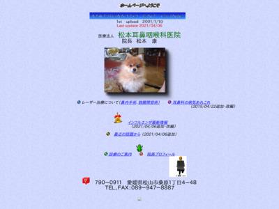 松本耳鼻咽喉科(松山市)