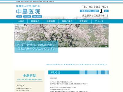 中島医院(渋谷区)