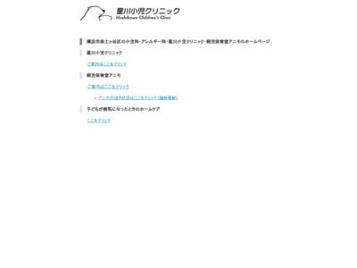 星川小児クリニック(横浜市保土ケ谷区)