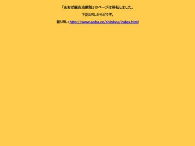 あおば鍼灸治療院(横浜市青葉区)