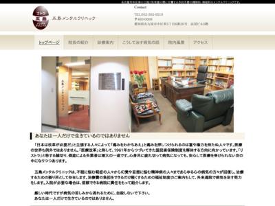 五島メンタルクリニック(名古屋市中区)