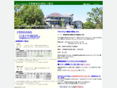 宇野獣医科病院(岡崎市)