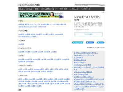 ホームページ作成 いまさらHTML,CSS講座