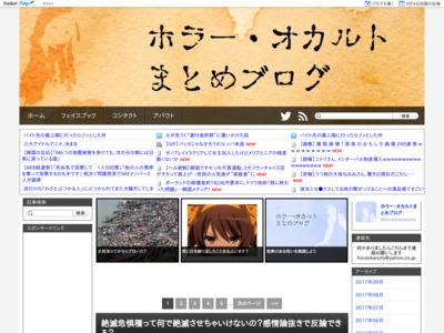 ホラー・オカルトまとめブログ