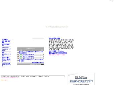 無料登録ペット検索サイト