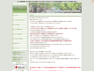 ホテル・旅館の検索−ホテル快適.com