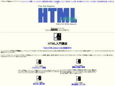 HTML入門講座