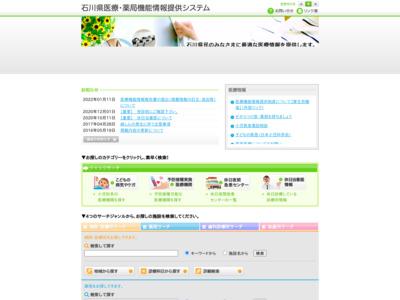 石川県医療・薬局機能情報提供システム