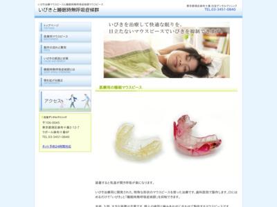 いびきと睡眠時無呼吸症候群