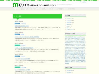 【モリイエ】盛岡市の新築注文住宅情報サイト