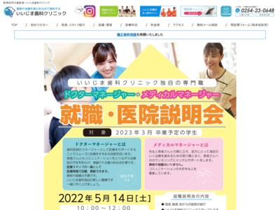 新発田市の歯科医院 いいじま歯科