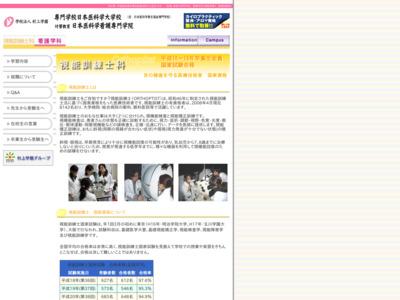 http://ikagaku.m-gakuen.ac.jp/shinou/shinou1.html