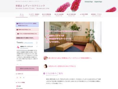 育愛会レディースクリニック(横浜市中区)