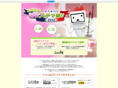 http://info.nicovideo.jp/sutema/