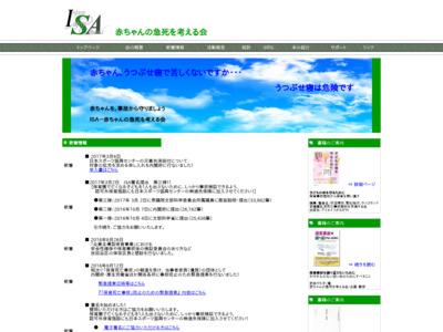 ISA−赤ちゃんの急死を考える会