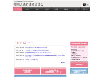 石川県透析連絡協議会