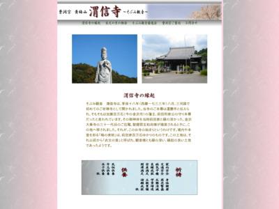曹洞宗 渭信寺のホームページ