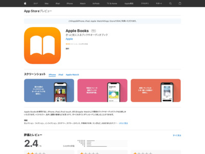 http://itunes.apple.com/jp/app/ibooks/id364709193?mt=8