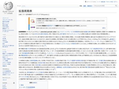 http://ja.wikipedia.org/wiki/%E6%8B%A1%E5%BC%B5%E5%91%A8%E6%9C%9F%E8%A1%A8