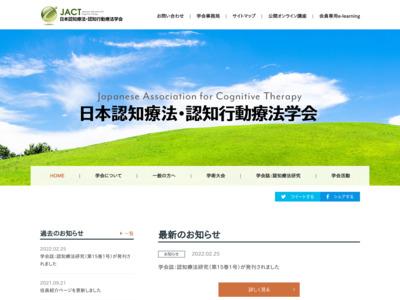 日本認知療法学会