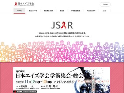 日本エイズ学会