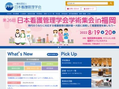日本看護管理学会
