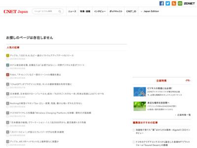 「CNET Japan」 での掲載ページ