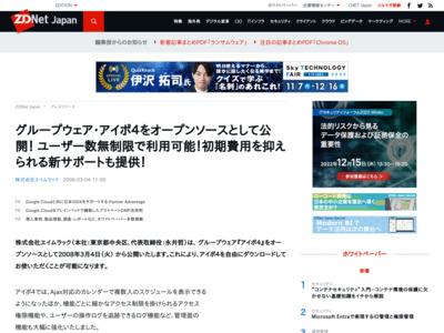 「ZDNet Japan」 での掲載ページ