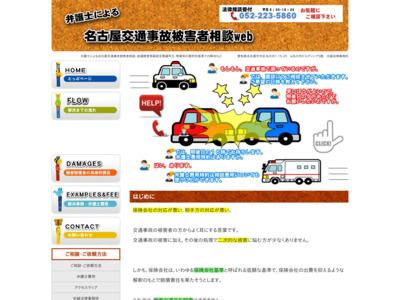 http://jiko.jpn.org/